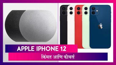 Apple iPhone 12 Launch:आयफोन १२ झाली घोषणा; जाणून घ्या किंमत आणि फीचर्स