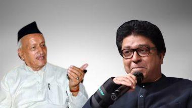 Raj Thackeray Will Meet Governor Bhagat Singh Koshyari: महाराष्ट्र नवनिर्माण सेना अध्यक्ष राज ठाकरे घेणार राज्यपाल भगत सिंह कोश्यारी यांची भेट