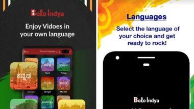 Bolo Indya शॉर्ट व्हिडिओ मेकिंग प्लॅटफॉर्मने लॉन्च केले Bolo Meets, एकाच वेळी 10 लोकांसोबत करता येणार व्हिडिओ कॉल
