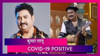 Singer Kumar Sanu Tests COVID-19 Positive: गायक कुमार सानू यांना कोविड-19 ची लागण