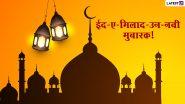 Eid-e-Milad un Nabi 2020 Hd Images: मुस्लीम बांधवांना SMS, Wishes, Images, WhatsApp Status, Greetings, Messages च्या माध्यमातून द्या ईद-ए-मिलाद उन नबी च्या शुभेच्छा