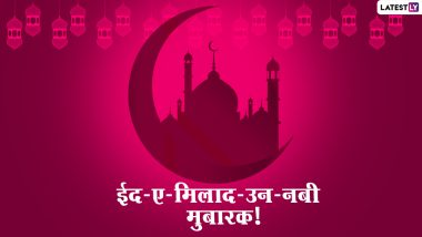 Eid Milad-Un-Nabi 2020 Messages: 'ईद-ए-मिलाद उन नबी' निमित्त Wishes, Images, SMS, WhatsApp Status शेअर करून मुस्लिम बांधवांना द्या खास शुभेच्छा!