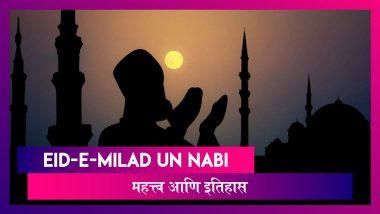 Eid-E-Milad Un Nabi: ईद - ए- मिलाद का साजरी केली जाते? मुस्लिम बांधवांसाठी या दिवसाचं काय महत्त्व?