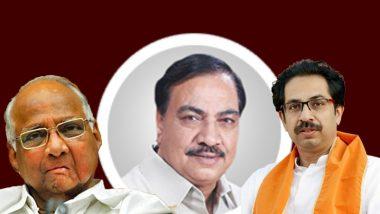 Eknath Khadse Likely to Leave BJP: एकनाथ खडसे सोडणार कमळाची साथ? पण भाजप सोडून जाणार कोठे? राष्ट्रवादी काँग्रेस की शिवसेना?
