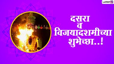 Happy Dussehra 2020 Images: विजयादशमी, दसऱ्याच्या हार्दिक शुभेच्छा देण्यासाठी हटके HD Greetings, Wallpapers, Wishes; शेअर करा सणाचा आनंद