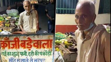 Baba Ka Dhaba नंतर आगरा मधील कांजी वडा विक्री करणाऱ्या 90 वर्षीय वृद्धाचा व्हिडिओ व्हायरल (Watch Video)