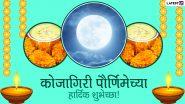 Kojagiri Purnima 2020 Messages: कोजागिरी पौर्णिमेच्या हार्दिक शुभेच्छा, Images, SMS, Quotes शेअर करत मित्र मंडळींसाठी खास करा शरद पौर्णिमेची रात्र