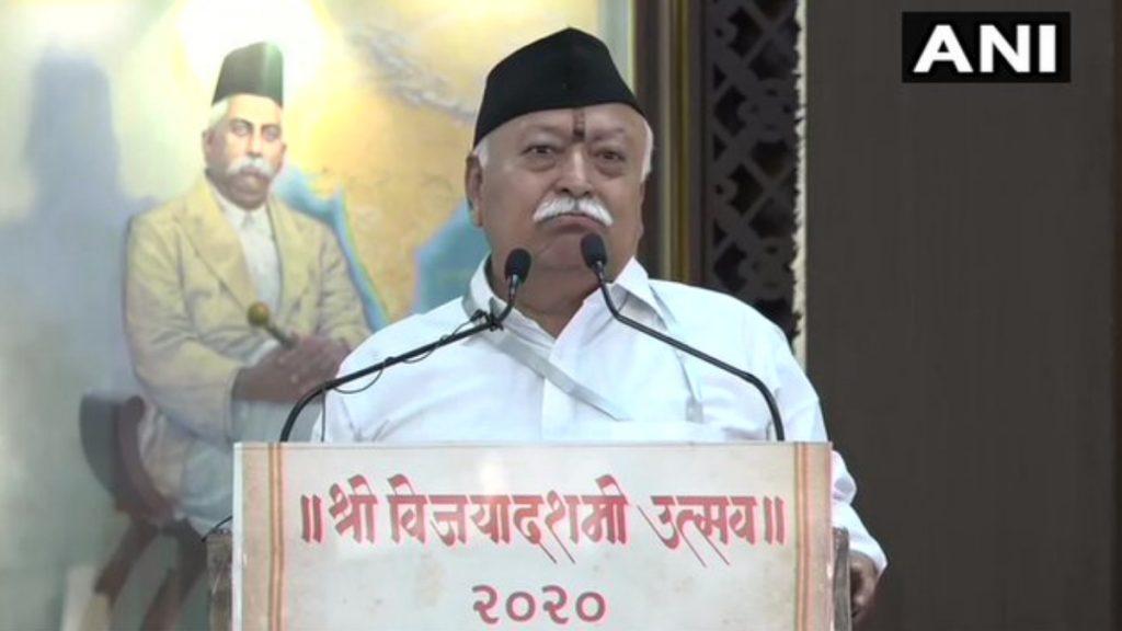 RSS Vijayadashami Celebration 2020: सीएए कायदा देशातील नागरिकांच्या विरोधात नाही- मोहन भागवत