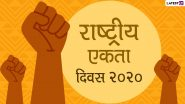 National Unity Day 2020 Greetings: राष्ट्रीय एकता दिवसाच्या शुभेच्छा WhatsApp Wishes, Quotes, Facebook Images द्वारा शेअर करण्यासाठी शुभेच्छापत्रं