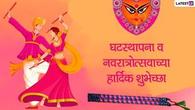 Happy Shardiya Navratri 2020: घटस्थापना आणि नवरात्रीच्या मराठी शुभेच्छा Wishes, Images, WhatsApp Status द्वारा शेअर करत मंगलमय करा नवरात्रोत्सवाचा पहिला दिवस!