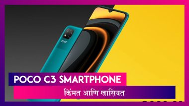 Poco C3 Smartphone भारतात लाँच; कमी किमतीत भन्नाट फीचर्स