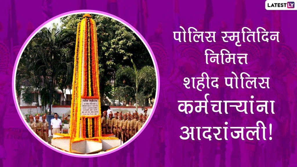Police Commemoration Day 2020 Images: भारतीय शहीद पोलिस स्मृतिदिन निमित्त WhatsApp, Facebook Status द्वारा आदरांजली अर्पण करण्यासाठी खास इमेजेस!