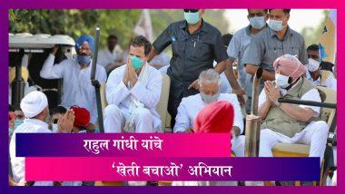 Rahul Gandhi Anti Farm Law Protest: काँग्रेसचे  'खेती बचाओ' अभियान; राहुल गांधीनी चालवला ट्रॅक्टर
