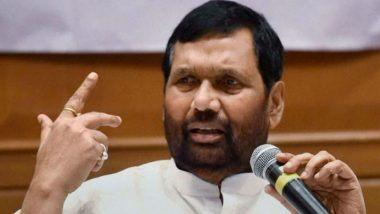 Ram Vilas Paswan Dies: केंद्रीय मंत्री आणि लोक जनशक्ती पक्षाचे नेते रामविलास पासवान यांचे निधन; काही काळापासून होते आजारी