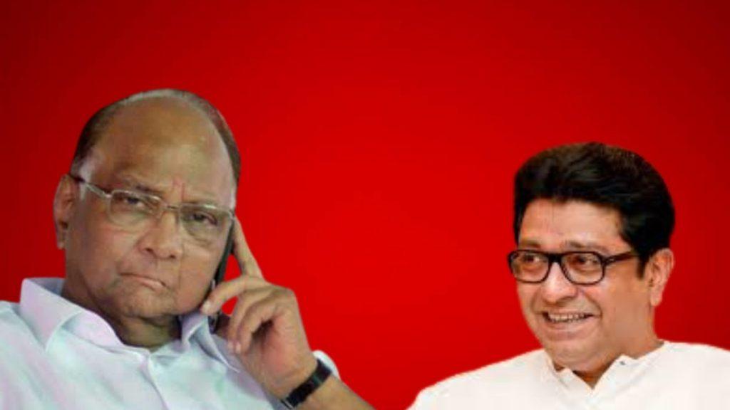 Sharad Pawar on Raj Thackeray : फोन आला पण भेटीबाबत ठरलं नाही- शरद पवार