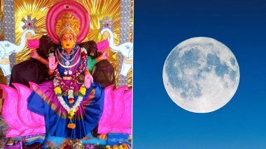 Sharad Purnima 2020: कोजागरी पौर्णिमेच्या दिवशी या 5 गोष्टी केल्याने लाभेल देवी लक्ष्मीचा आशीर्वाद आणि मिळेल सुख समृद्धी