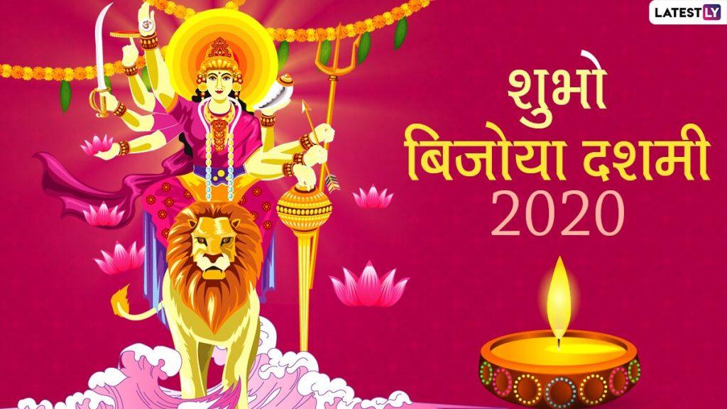 Subho Bijoya Dashami 2020 HD Images: शुभो बिजोया दशमीच्या Greetings, Wishes च्या माध्यमातून देऊन दुर्गा पूजेचा शेवट करा गोड!