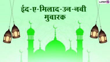Eid-e-Milad un Nabi Mubarak Wishes: ईद ए मिलाद उन नबी च्या शुभेच्छा Messages, WhatsApp Status च्या माध्यमातून देऊन एकमेकांस करा ईद मुबारक!