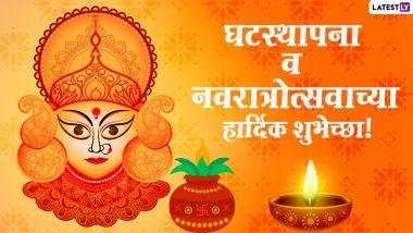 Navratri 2020 Messages in Marathi: घटस्थापना निमित्त मराठमोळे शुभेच्छा संदेश, Wishes, Images, WhatsApp Stickers च्या माध्यमातून शेअर करुन साजरा नवरात्रोत्सव!