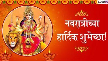 Navratri 2020 Calendar: घटस्थापना, खंडे नवमी ते दसरा यंदा नवरात्री मध्ये कोणत्या दिवशी? जाणून घ्या त्याचे पुजा विधी, महत्त्व