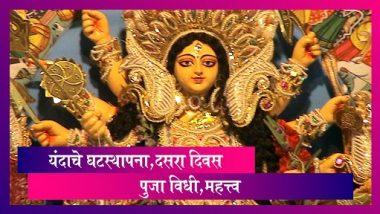 Navratri 2020: घटस्थापना, दसरा यंदा नवरात्री कोणत्या दिवशी? जाणून घ्या त्याचे पुजा विधी, महत्त्व