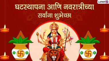 Happy Navratri 2020 Wishes in Marathi: घटस्थापनेच्या शुभेच्छा Messages, WhatsApp Status च्या माध्यमातून देऊन दणक्यात साजरी करा यंदाची नवरात्र!