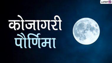 Kojagiri Purnima 2020: यंदा 'या' दिवशी आहे 'कोजागरी पौर्णिमा'; जाणून घ्या शरद पौर्णिमेचे व्रत, शुभमुहूर्त आणि महत्त्व