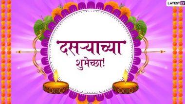 Dussehra Wishes In Marathi: दसऱ्याच्या खास मराठी शुभेच्छा देण्यासाठी WhatsApp Status, SMS, HD Greetings, Wallpapers आणि शुभेच्छापत्र देऊन आनंदाच साजरा करा विजयादशमीचा सण!