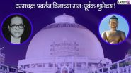Dhamma Chakra Pravartan Din 2020 Messages: धम्मचक्र प्रवर्तन दिन निमित्त Wishes, Images, SMS, WhatsApp Status शेअर करून बौद्ध बांधवांना द्या खास शुभेच्छा!