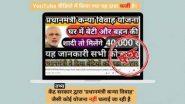 Fact Check: प्रधानमंत्री कन्या विवाह योजने अंतर्गत सर्व मुलींना लग्नासाठी 40,000 रुपये देण्यात येणार? जाणून घ्या Youtube Video मागील सत्य