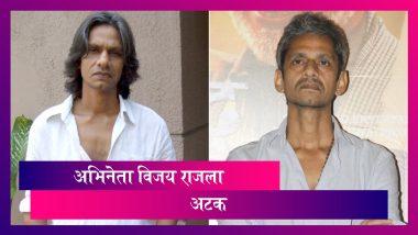 Vijay Raaz, Bollywood Actor Arrested: महिला कलाकाराचा विनयभंग केल्याच्या आरोपाखाली विजय राजला अटक