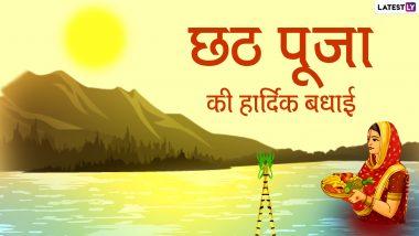 Chhath Puja 2020 HD Images: छठ पूजेच्या शुभेच्छा Greetings, Wishes, WhatsApp Status द्वारे देऊन करा या सणाचा आनंद द्विगुणित!