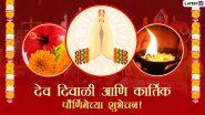 Tripurari Purnima 2020 Wishes: 'त्रिपुरारी पौर्णिमा', 'देव दिवाळी' आणि 'कार्तिक पौर्णिमे'च्या निमित्ताने खास Mesages Greetings, SMS, Images, WhatsApp Status, HD Images शेअर करून द्या या मंगलमय दिवसाच्या शुभेच्छा