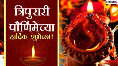 Tripurari Purnima HD Images:त्रिपुरारी पौर्णिमेनिमित्त  खास मराठमोठ्या शुभेच्छा, Wallpapers, Messages, Facebook Post, WhatsApp Status, Wishes देऊन साजरा करा सण