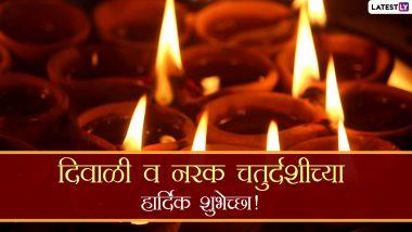 Happy Diwali 2020 Images: दिवाळी व नरक चतुर्दशीच्या निमित्त मराठमोठे  HD Photos, Wallpapers, Wishes, WhatsApp  Status शेअर करुन द्या मित्रपरिवाराला द्या शुभेच्छा!