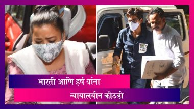 Bharti Singh Drugs Case: Bharti Singh आणि Haarsh Limbachiyaa यांना 4 डिसेंबर पर्यंत न्यायालयीन कोठडी