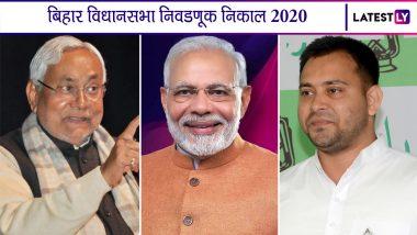 Bihar Assembly Election Results 2020: निवडणूक आयोगाच्या results.eci.gov.in वेबसाईटवर विजेत्यांची नावे कशी पाहाल?