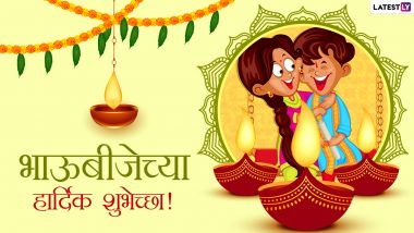 Bhaubeej 2020 Wishes in Marathi: भाऊबीज सणाच्या शुभेच्छा Messages, WhatsApp Status च्या माध्यमातून देऊन आनंदात साजरा करा हा सण!