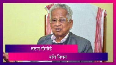 Former Assam CM Tarun Gogoi Passes Away: आसामचे माजी मुख्यमंत्री तरुण गोगोई यांचे निधन