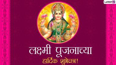 Laxmi Pujan Aarti: लक्ष्मी पूजन वेळेस या मंगलमय आरतीने करा लक्ष्मी मातेला प्रसन्न!