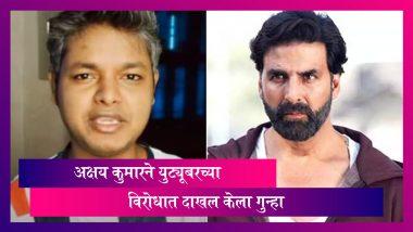 Akshay Kumar ने एका युट्यूबर विरोधात केला तब्ब्ल 500 कोटींचा मानहानीचा दावा; पाहा काय आहे कारण