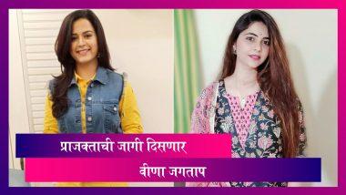 Aai Mazi Kalubai मालिकेत Prajakta Gaikwad च्या जागी दिसणार अभिनेत्री Veena Jagtap