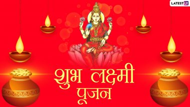 Laxmi Pujan 2020 Messages in Marathi: लक्ष्मी पूजनानिमित्त मराठी शुभेच्छा संदेश, Wishes, WhatsApp Stickers शेअर करुन द्विगुणित करा सणाचा आनंद!