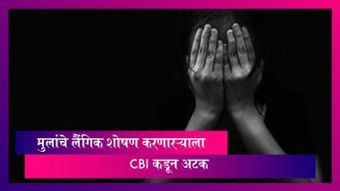 Uttar Pradesh Child Pornography Racket: 50 मुलांचे लैंगिक शोषण करणाऱ्या अभियंत्याला CBI कडून अटक