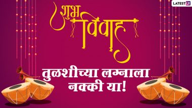Tulsi Vivah 2020 Marathi Invitation Card: तुलसी विवाह आमंत्रण WhatsApp Messages, Images द्वारा शेअर करत आप्तेष्टांना द्या तुळशीच्या लग्नाचं निमंत्रण