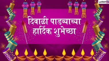 Diwali Padwa 2020 Messages in Marathi: दिवाळी पाडव्यानिमित्त मराठी शुभेच्छा संदेश, Wishes, WhatsApp Stickers शेअर करुन वाढवा नात्यातील गोडवा!