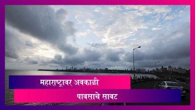Maharashtra Weather: महाराष्ट्रात अवकाळी पाऊस बरसणार; पुण्यासह 'या' भागांमध्ये पावसाची शक्यता