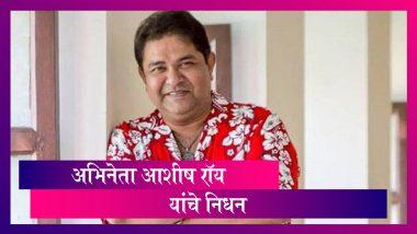 Actor Ashiesh Roy Passes Away: 'Sasural Simar Ka' फेम आशीष रॉय यांचे निधन