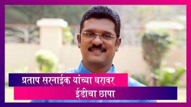 Pratap Sarnaik Raided By ED: Shivsena MLA प्रताप सरनाईक यांच्या घरावर आणि कार्यालयात ईडीचा छापा