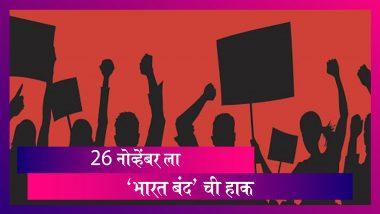 Bharat Bandh On 26 November: 10 प्रमुख ट्रेड युनियनची 26 नोव्हेंबर रोजी 'भारत बंद' ची हाक
